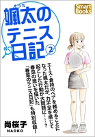 颯太のテニス日記 2