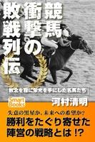 競馬 衝撃の敗戦列伝 敗北を糧に頂点を極めた名馬たち