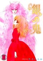 銀の鬼(8)