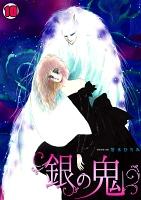 銀の鬼(10)