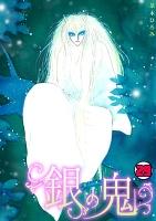 銀の鬼(29)