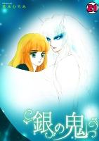 銀の鬼(21)