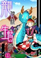 龍神様と生贄娘(1)