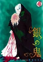 銀の鬼(4)