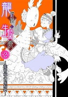 龍神様と生贄娘(2)