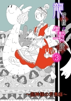 龍神様と生贄娘(3)