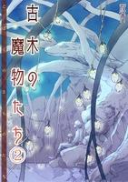 古木の魔物たち(2)