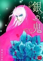 銀の鬼(13)