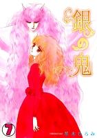 銀の鬼(7)