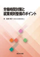労働時間対策と就業規則整備のポイント