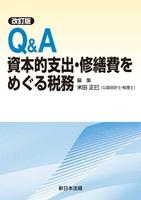 [改訂版]Q&A 資本的支出・修繕費をめぐる税務