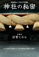 神社の秘密