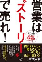 """営業は""""ストーリー""""で売れ!"""
