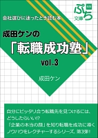 成田ケンの「転職成功塾」vol.3