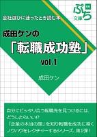 成田ケンの「転職成功塾」vol.1
