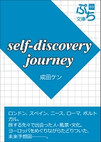 self-discovery journey