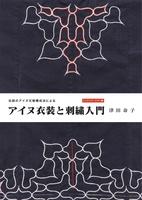 伝統のアイヌ文様構成法によるアイヌ刺しゅう入門 ミニサイズ・チヂリ編