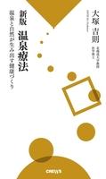 新版温泉療法 【HOPPAライブラリー】