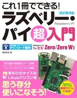 これ1冊でできる!ラズベリー・パイ 超入門 改訂第4版 Raspberry Pi 1+/2/3/Zero/Zero W対応