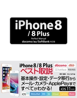 iPhone 8/8 Plus Perfect Manual docomo/au/SoftBank対応版