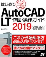 はじめて学ぶAutoCAD LT 作図・操作ガイド 2019/2018/2017/2016/2015対応