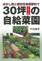 30坪の自給菜園