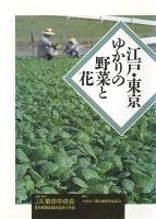 江戸・東京ゆかりの野菜と花