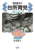 坂本廣子の台所育児