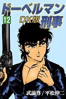 ドーベルマン刑事DX版 12巻