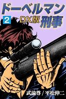 ドーベルマン刑事DX版 2巻