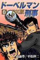 ドーベルマン刑事DX版 8巻