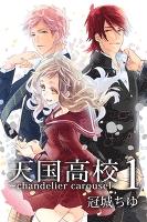 天国高校 ~chandelier Carousel~ Vol.1