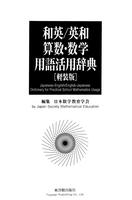 [軽装版]和英/英和 算数・数学用語活用辞典