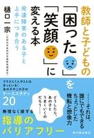 教師と子どもの「困った」を「笑顔」に変える本