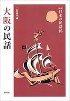 大阪の民話