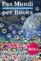 Pax Mundi per Books