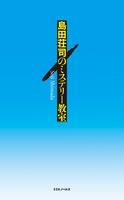 島田荘司のミステリー教室
