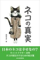 ネコの真実