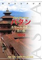 ネパール004パタン