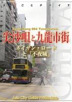 【期間限定価格】香港004尖沙咀と九龍市街