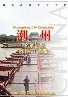 広東省010潮州 ~名菜と茶の「嶺南華都」