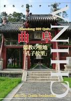 山東省009曲阜 ~儒教の聖地「孔子故里」