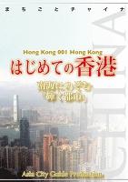 香港001はじめての香港