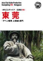 広東省006東莞 ~「アヘン戦争」と世界の工場