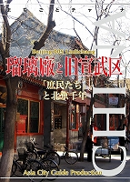 北京005瑠璃廠と旧宣武区