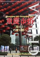 重慶002重慶市街 ~「崖の上」の摩天楼へ