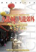 【期間限定価格】香港005九龍城と九龍郊外