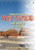北京002故宮(天安門広場)