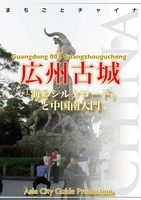 広東省003広州古城 ~「海のシルクロード」と中国南大門