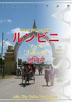 ネパール007ルンビニ